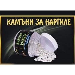 Камъни за наргиле и течности (5)